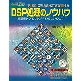 RISC CPU(SH2)で実現するDSP処理のノウハウ―変復調/フィルタ/FFT/SBC/DCT (Design Wave Books)