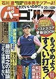 週刊パーゴルフ 2016年 9/20 号 [雑誌]