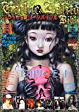 ゴシック&ロリータバイブル vol.24 (24) (インデックスムツク)