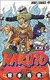 NARUTO (巻ノ5) (ジャンプ・コミックス)