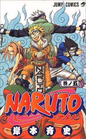 NARUTO -ナルト- 5 (ジャンプ・コミックス)