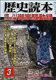 歴史読本 2005年 03月号