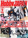 Hobby JAPAN (ホビージャパン) 2013年 02月号 [雑誌]