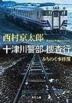 みちのく事件簿 十津川警部 捜査行 (角川文庫)