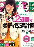 FYTTE (フィッテ) 2008年 04月号 [雑誌]