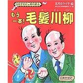 もう一本!毛髪川柳 (日本文芸社の育毛絵本)