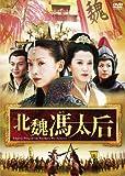 北魏馮太后 DVD-BOXI