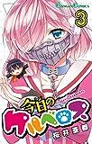 今日のケルベロス 3巻 (デジタル版ガンガンコミックス)