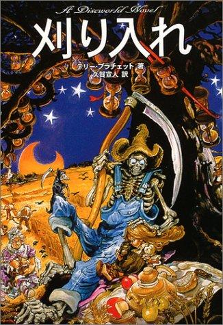 刈り入れ (A Discworld Novel)