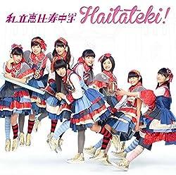 ハイタテキ! (初回生産限定盤B)