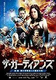 ザ・ガーディアンズ 後編:闇の侵略者との最終決戦 [DVD]