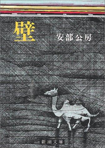壁 (新潮文庫)