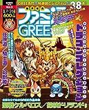 週刊ファミ通 2012年 7月26日号 増刊 ファミ通GREE (グリー) Vol.3 [雑誌]