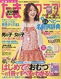 たまごクラブ 2010年 06月号 [雑誌]