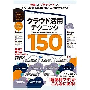 クラウド活用テクニック150 [Kindle版]
