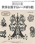 蒼山日菜 世界を旅するレース切り絵 (レディブティックシリーズno.3814)