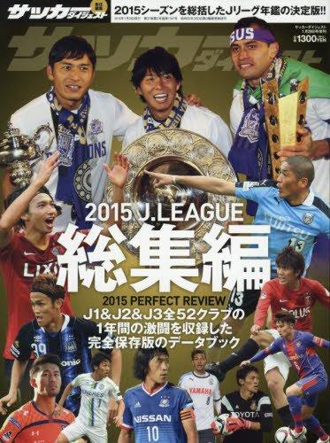 2015Jリーグ総集編 2016年 1/29 号 [雑誌]: サッカーダイジェスト 増刊