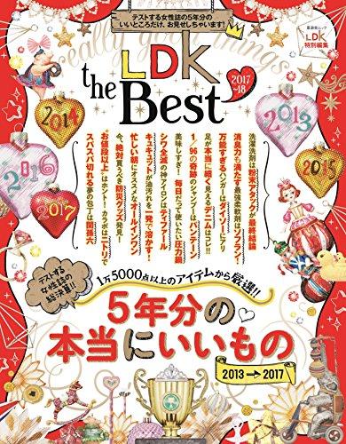 LDK特別編集 LDK the Best 2017~18 大きい表紙画像