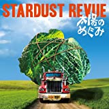 Love �~ Affection��STARDUST REVUE