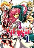 メイド戦記 1 (シリウスコミックス)