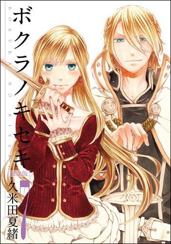 ボクラノキセキ 7巻限定版 (ZERO-SUMコミックス)