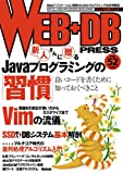 WEB+DB PRESS Vol.52 (大型本)