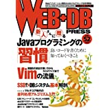 WEB+DB PRESS Vol.52��� �ׂɂ��
