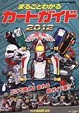 まるごとわかるカートガイド 2012—レーシングカート百科 (CARTOP MOOK)