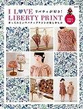I LOVE LIBERTY PRINT 作ってみたいリバティプリントの服と小もの (実用百科)