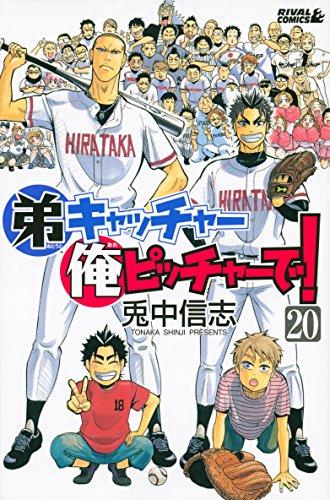 弟キャッチャー俺ピッチャーで!(20) (ライバルコミックス)