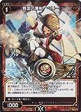 WIXOSS ウィクロス 異国の黒船 ペリー PR-330 セレクターズパック Vol.12
