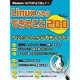 Linuxだからできること200(日経BP Next ICT選書)
