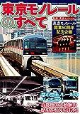 【東京モノレールのすべて】…