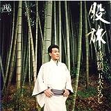 五木ひろし 股旅ベスト 12CD-1043N