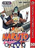 NARUTO―ナルト― カラー版 50 (ジャンプコミックスDIGITAL)