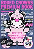 RODEO CROWNS PREMIUM BOOK VOL.6 (NYLON JAPAN 2015年 5月号増刊)