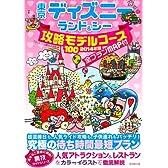 東京ディズニーランド&シー攻略モデルコース100 2014年版 (裏技ガイドシリーズ)