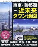 最新版東京・首都圏近未来タウン地図