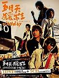 為愛而生 升級全配版(CD+DVD)