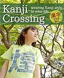 Kanji Crossing  :wearing kanji style in your life