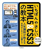 いちばんやさしいHTML5&CSS3の教本 人気講師が教える本格Webサイトの書き方 いちばんやさしい教本シリーズ ランキングお取り寄せ
