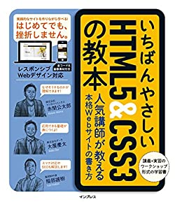 いちばんやさしいHTML5&CSS3の教本 人気講師が教える本格Webサイトの書き方 いちばんやさしい教本シリーズ
