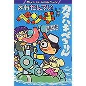 カオハギぺろりん―メカたんていペンチ (ポプラ社の矢玉四郎の本)
