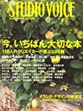 STUDIO VOICE (スタジオ・ボイス) 2006年 11月号 [雑誌]