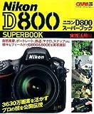 ニコンD800スーパーブック実践活用編 (Gakken Camera Mook)