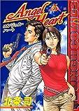 エンジェル・ハート 5 (BUNCH COMICS)
