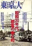 東京人 2007年 05月号 [雑誌]
