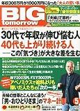 BIG tomorrow (ビッグ・トゥモロウ) 2013年 05月号 [雑誌]
