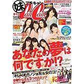 妹CanCam (プチキャン) 2012年 04月号 [雑誌]