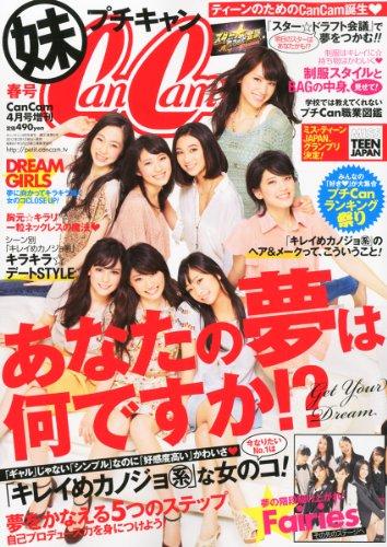 妹CanCam 2012年Vol.1 大きい表紙画像